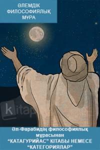 """Әл-Фарабидің философиялық мұрасынан. """"Катагурийас"""" кітабы немесе """"Категориялар"""""""