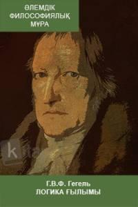 Г.В.Ф. Гегель. Логика ғылымы