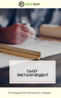Сызу (металл өңдеу)