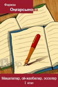 Мақалалар, ой-жазбалар, эсселер. I кітап