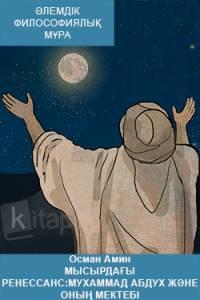 Осман Амин. Мысырдағы ренессанс: Мухаммад Абдух және оның мектебі