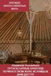 Әбдімәлік Нысанбаев. Ортағасырлық арабтілді перипатетизм және исламдық діни дәстүр