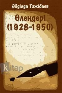 Өлеңдері (1928-1950)