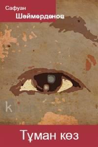 Тұман көз
