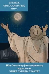 Ибн Синаның философиялық мұрасынан. Этика туралы трактат