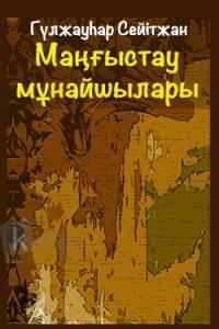 Маңғыстау мұнайшылары