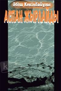 Аспан жырлайды