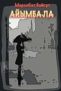 Айымбала