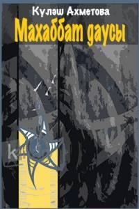 Махаббат даусы
