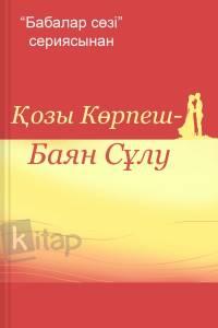 Қозы Көрпеш - Баян сұлу