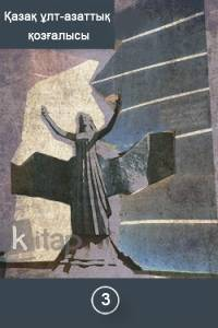 Қазақ ұлт-азаттық қозғалысы. IIІ кітап