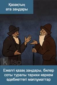 Ежелгі қазақ заңдары, билер соты туралы тарихи көркем әдебиеттегі мағлұматтар