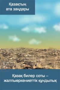 Қазақ билер соты - жалпыөркениеттік құндылық