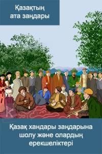 Қазақ хандары заңдарына шолу және олардың ерекшеліктері