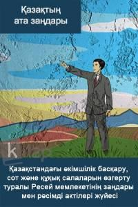 Қазақстандағы әкімшілік басқару, сот және құқық салаларын өзгерту туралы Ресей мемлeкeтiнiң заңдары мен рәсімді aктiлepi жүйесі