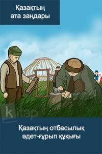 Қазақтың отбасылық әдет-ғұрып құқығы