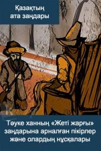 """Тәуке ханның """"Жеті жарғы"""" заңдарына арналған пікірлер және олардың нұсқалары"""