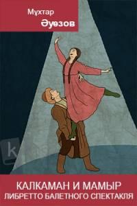 Калкаман и Мамыр. Либретто балетного спектакля