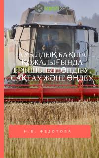 Ауылдық бақша қожалығында егіншілікті өндіру, сақтау және өңдеу