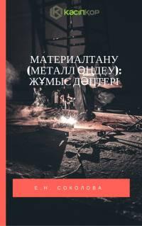 Материалтану (металл өңдеу): жұмыс дәптері