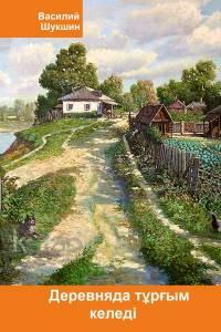 Деревняда тұрғым келеді