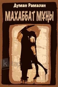 Махаббат мұңы