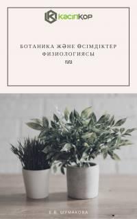 Ботаника және өсімдіктер физиологиясы