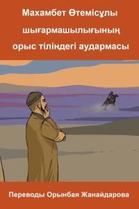 Махамбет Өтемісұлы шығармашылығының орыс тіліндегі аудармасы