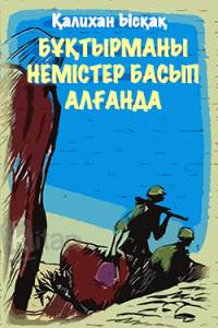 Бұқтырманы немістер басып алғанда