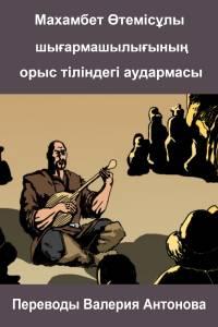Переводы Валерия Антонова