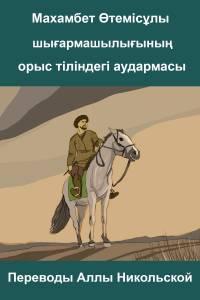 Переводы Аллы Никольской