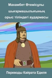 Переводы Кайрата Едиля