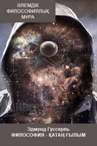 Эдмунд Гуссерль. Философия — қатаң ғылым