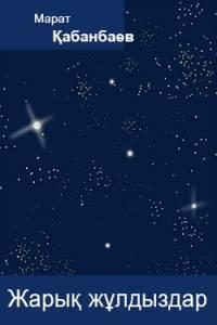 Жарық жұлдыздар