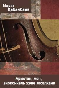 Арыстан, мен, виолончель және қасапхана