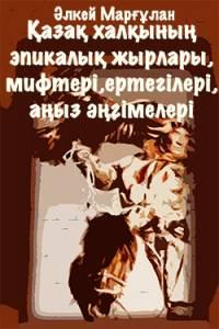 Қазақ халқының эпикалық жырлары, мифтері, ертегілері, аңыз әңгімелері
