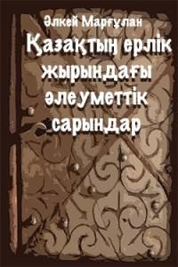 Қазақтың ерлік жырындағы әлеуметтік сарындар
