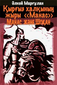 Қырғыз халқының жыры «Манас». Манас және Шоқан