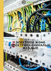 Электрлік және электрмеханикалық жабдық