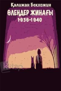 Өлеңдер жинағы 1936-1940