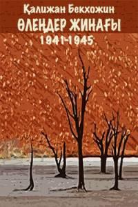 Өлеңдер жинағы 1941-1945