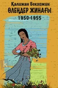 Өлеңдер жинағы 1950-1955