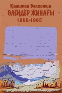 Өлеңдер жинағы 1960-1965