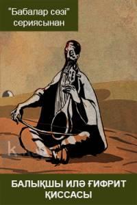 Балықшы Илә Ғифрит қиссасы
