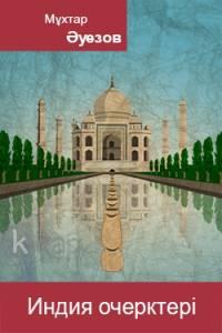 Индия очерктері