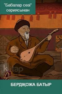 Бердіқожа батыр