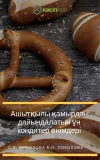 Ашытқылы қамырдан дайындалатын ұн кондитер өнімдері