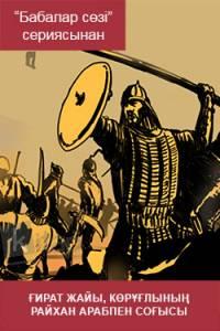 Ғират жайы, Көрұғлының Райхан арабпен соғысы