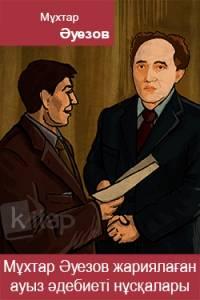 Мұхтар Әуезов жариялаған ауыз әдебиеті нұсқалары