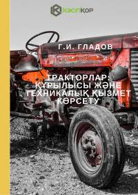 Тракторлар: Құрылысы және техникалық қызмет көрсету